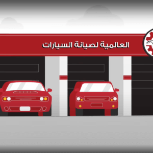 العالمية لصيانة السيارات